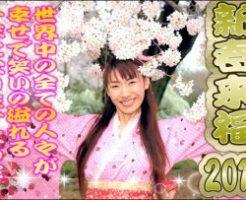 2016新春のご挨拶