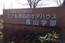 こどもの心のケアハウス・嵐山学園
