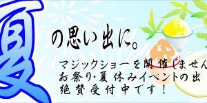 夏休みイベント・お祭りにマジック派遣
