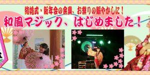 創立記念式典・新春イベントなどのお祝いの席に和風マジック