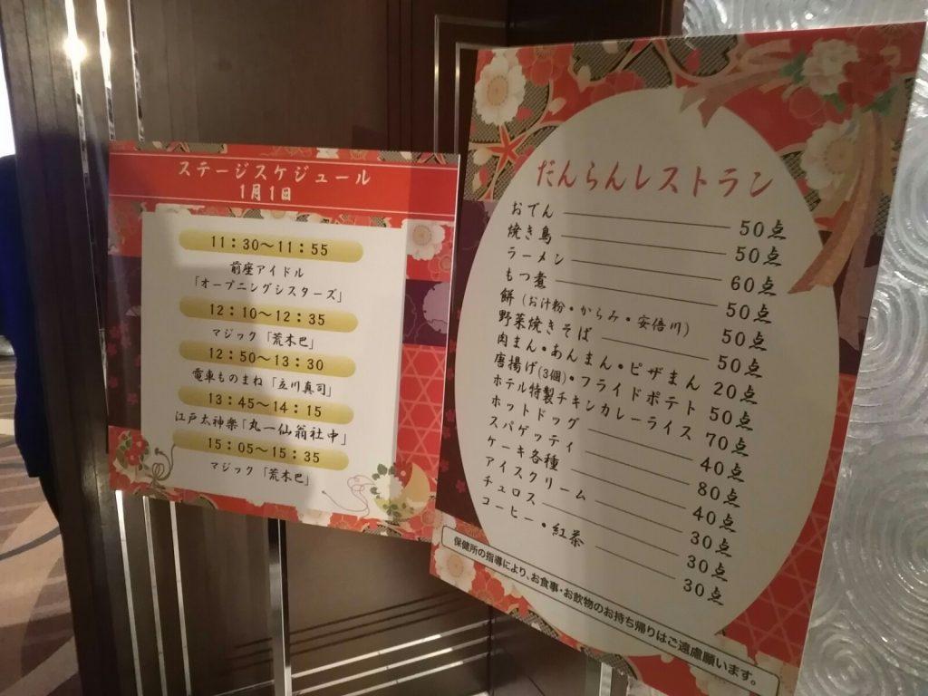 新宿・京王プラザ様 元旦イベント