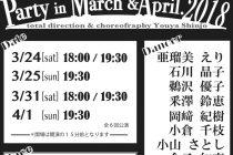 新宿村 ダンス公演