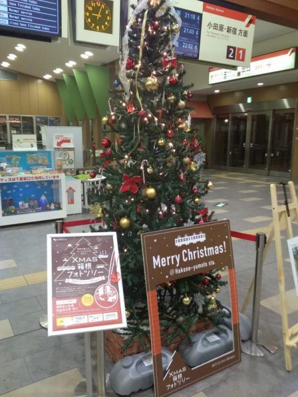 箱根、南風荘クリスマスマジック