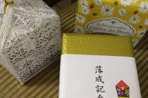 青梅にて落成記念式典余興でマジック