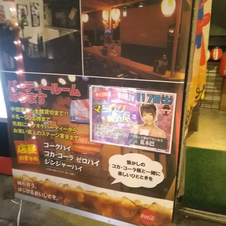 横浜MATSURI酒場様でマジックデー