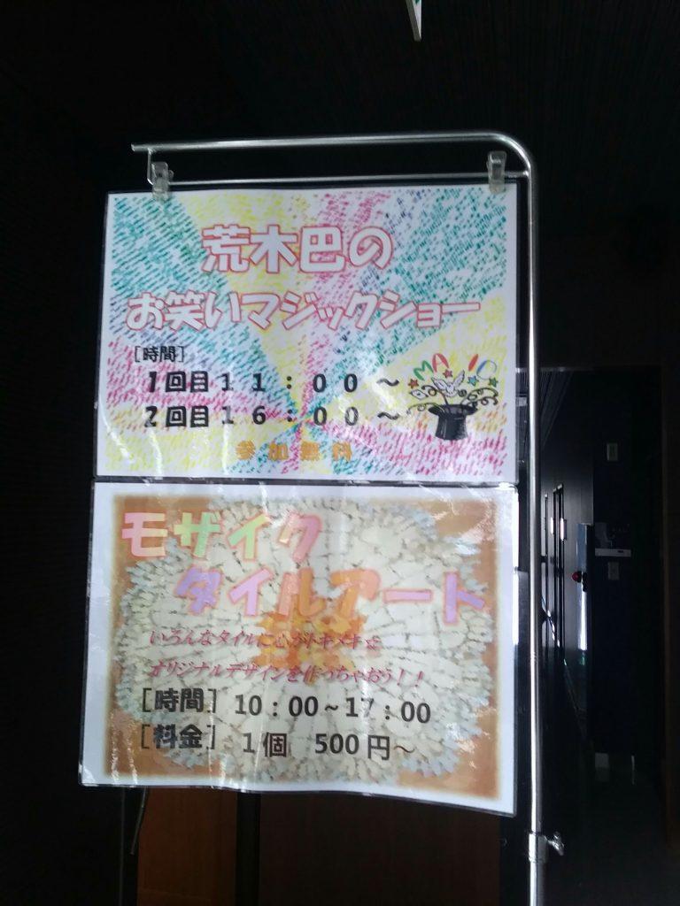 栃木県足利にて結婚式場のイベントマジック