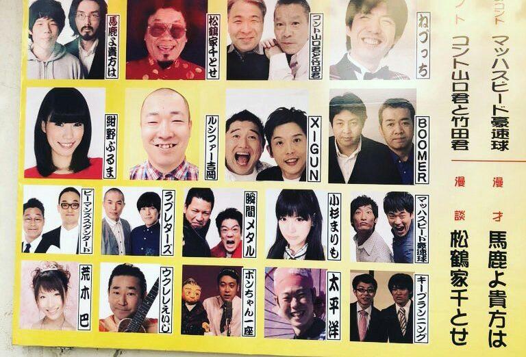 浅草東洋館様 特選スペシャル寄席に出演