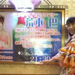 母畑温泉ロングラン公演 最終回