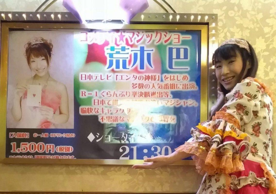 福島・母畑温泉ロングラン公演 千秋楽